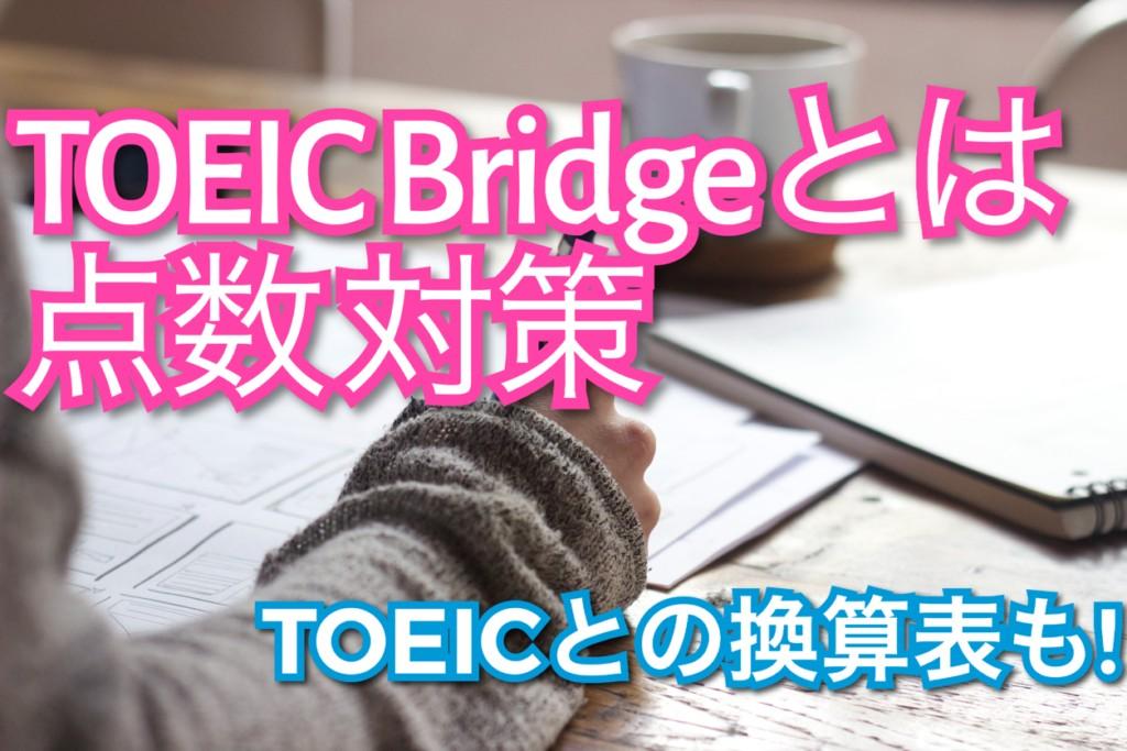 Toeic bridge と は