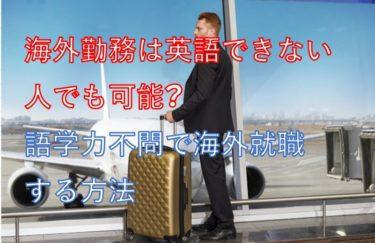 海外勤務は英語できない人でも可能?語学力不問で海外就職する方法