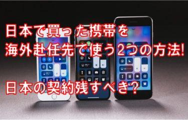 海外赴任先で日本で買った携帯を使う2つの方法!日本の契約は残す?