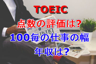 TOEICの点数の評価の目安は?100点毎に選べる仕事の幅や年収を解説!