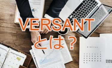 Versant のスコアの目安は?点数の分布や平均とTOEICの点数の換算表