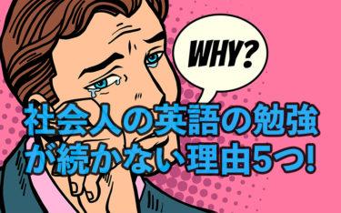 社会人の英語の勉強が続かない理由は5つ!絶対続く正しい英語勉強法がコチラ