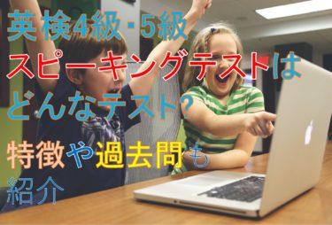英検4級・5級スピーキングテストはどんなテスト?特徴や過去問も紹介!