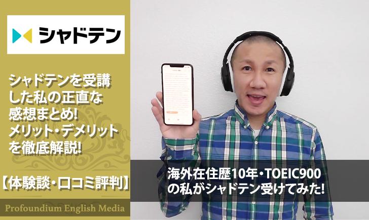 高正熊生・Kumao Takamasa・プログリット・シャドテン