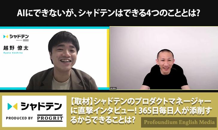 シャドテンインタビュー、越野僚太と高正熊生