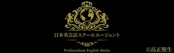 日本英会話スクールエージェント
